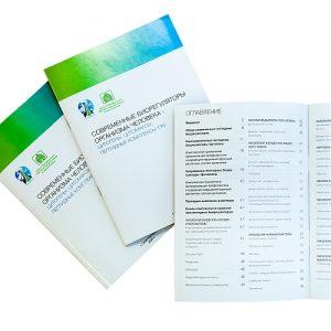 Брошюра Современные биорегуляторы организма чел-ка