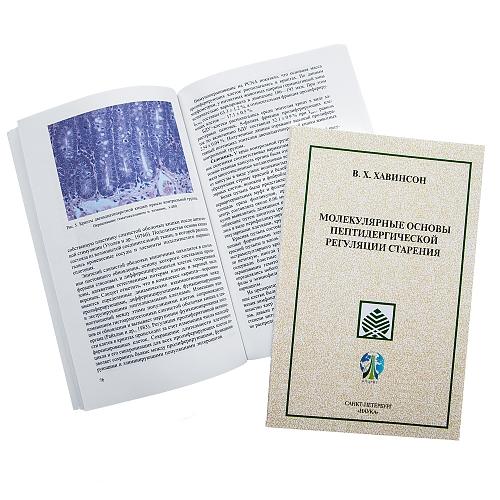 Брошюра Основы пептидергической регуляции старения