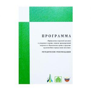 Брошюра Методические рекомендации к ГП