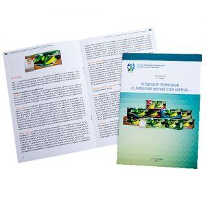 Брошюра Рекомендации по чаям серии Аюрведа 2015