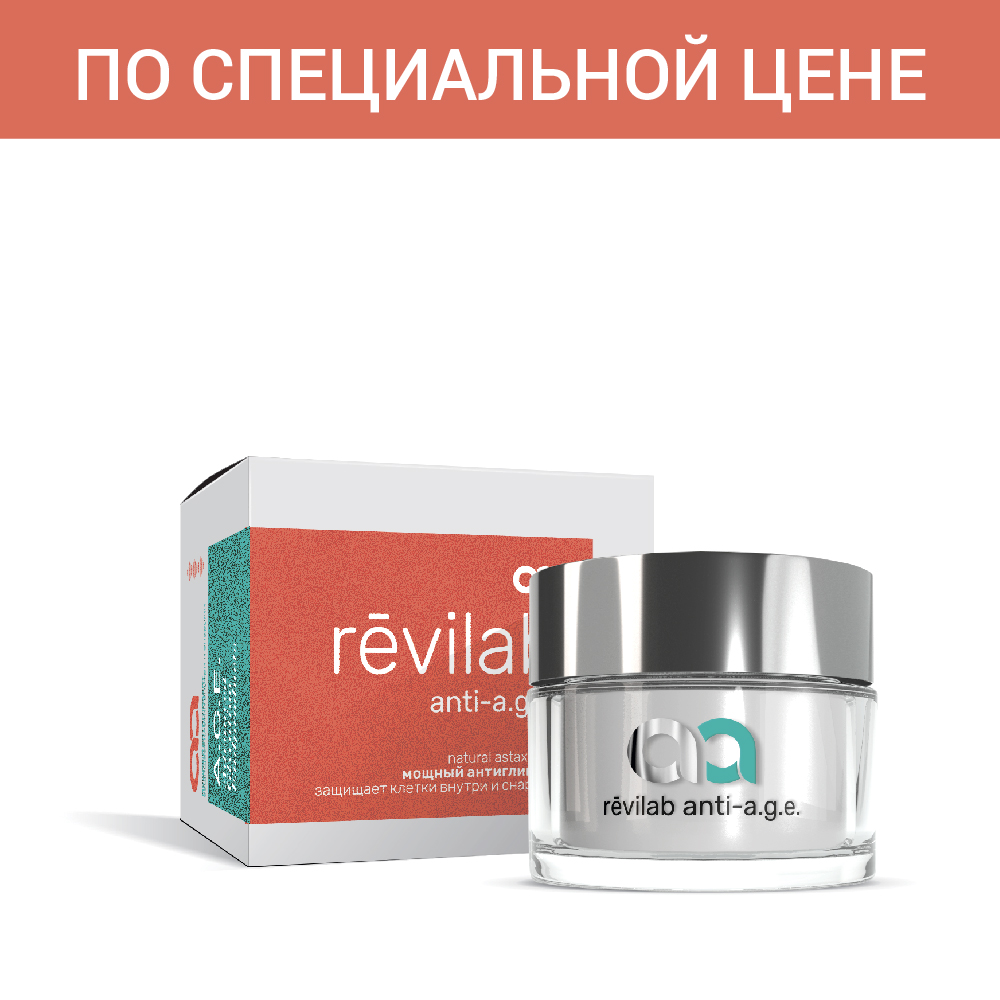Набор Revilab Anti-A.G.E.