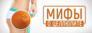 9 мифов о целлюлите
