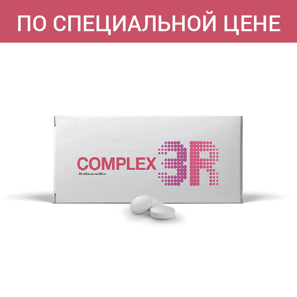 Набор Комплекс 3 R (2 уп.)