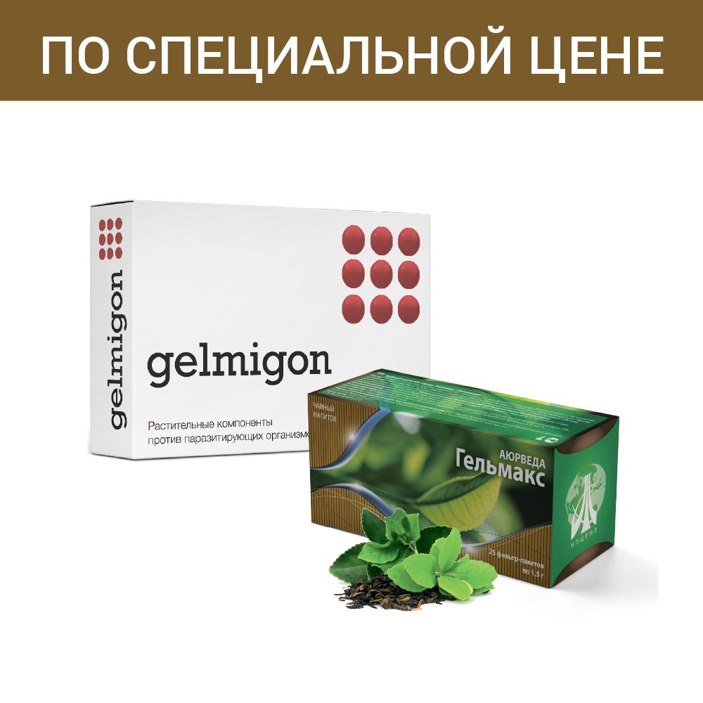 Набор «Гельмигон» (2 уп.) + чай «Гельмакс» (2 уп.)