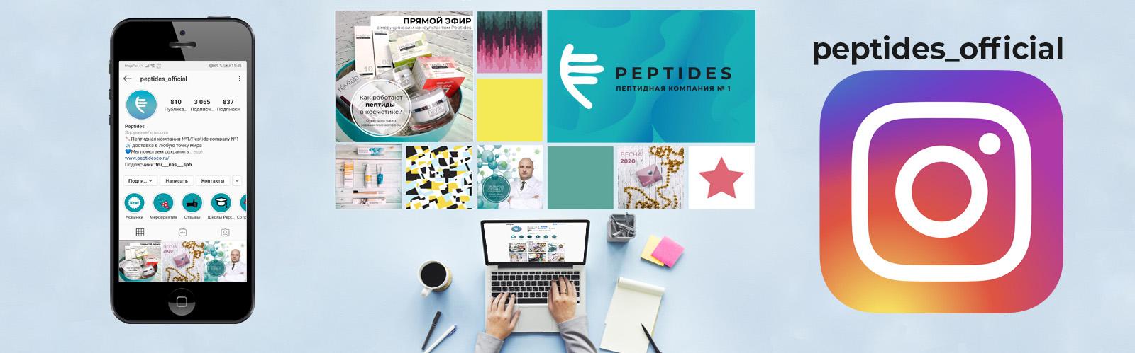 Онлайн-мероприятия Peptides