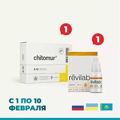 Набор «Читомур» N60 + «Revilab SL 08»