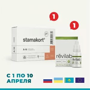 Набор «Стамакорт» N60 + «Revilab SL 05»