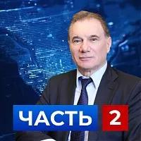 В. Х. Хавинсон в программе «Дом ученых» на телеканале «Россия 1» Часть 2