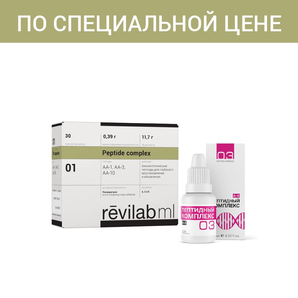 Набор «ПК-03» + «Revilab ML 01»