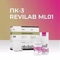Revilab МL 01+ ПК-3 — надежная помощь для иммунной и нейроэндокринной систем организма