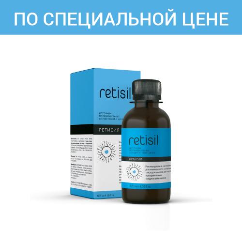 Набор «Ретисил»